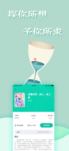 青阅读书ios版 V7.23