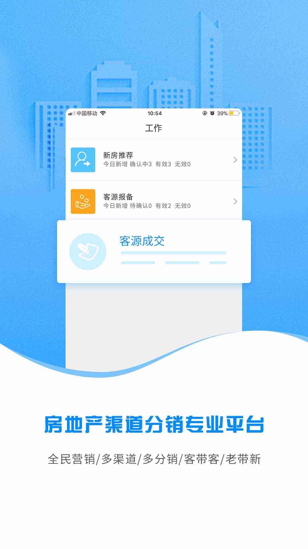 云渠道ios版 V5.0.3