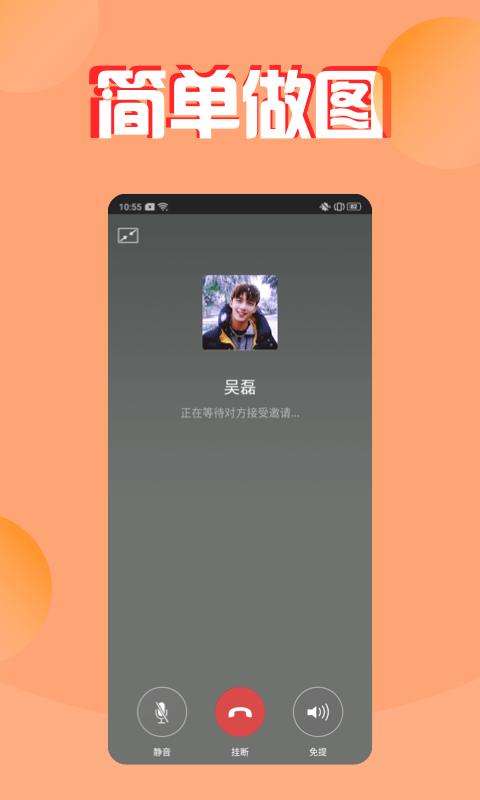 微商营销宝ios版 V2.2