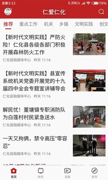 仁爱仁化ios版 V1.0.4