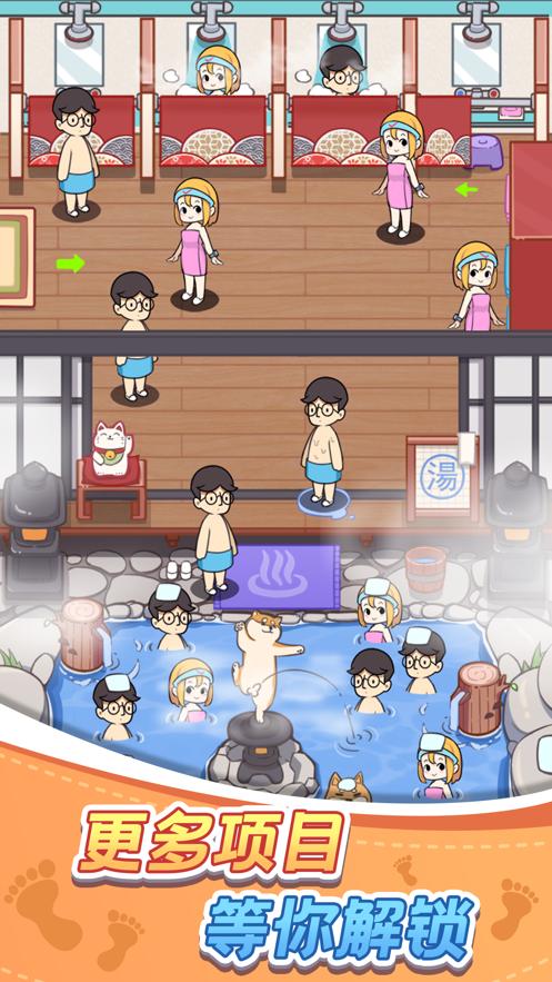 欢乐洗脚城手游app截图