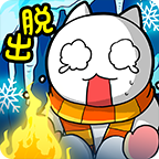 白猫的雪山救援ios版 V1.0