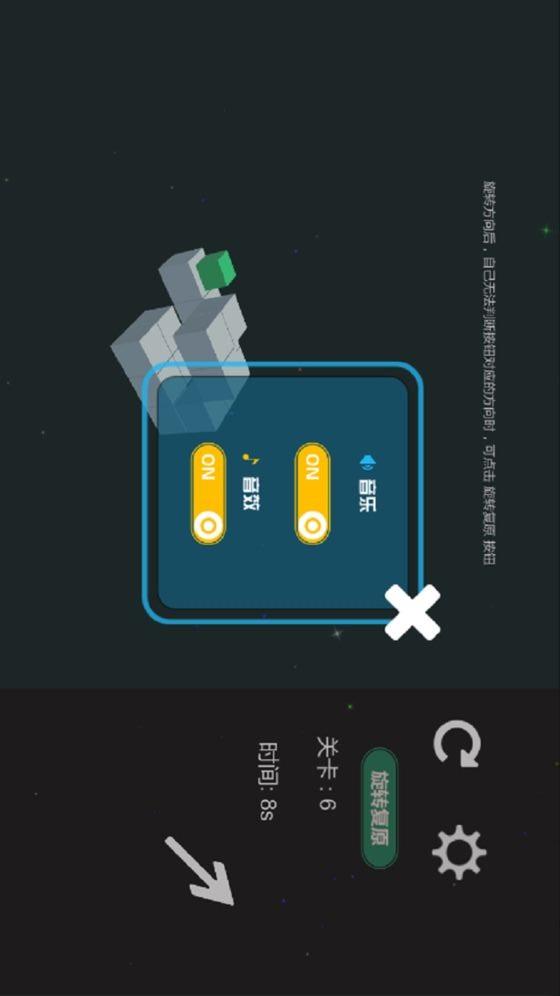 方块识途手游app截图