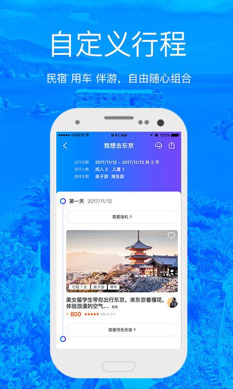 飞鱼旅行ios版 V3.5.5