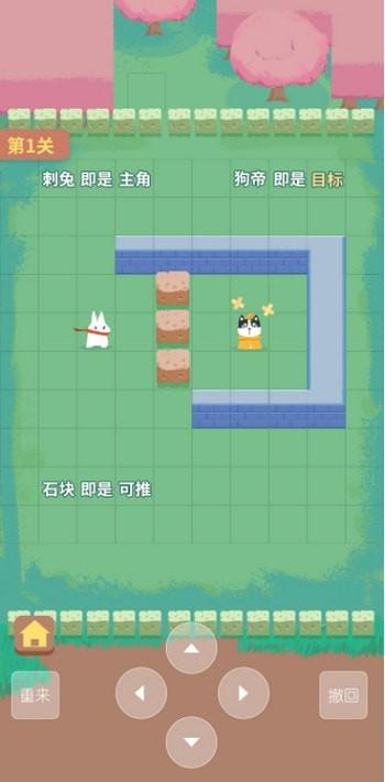 代号刺兔安卓版 V1.0