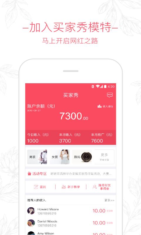 买家秀ios版 V3.0.0