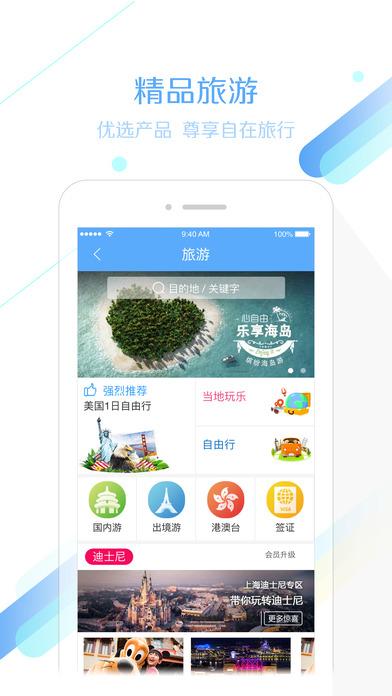 锦江旅行ios版 V6.3.0