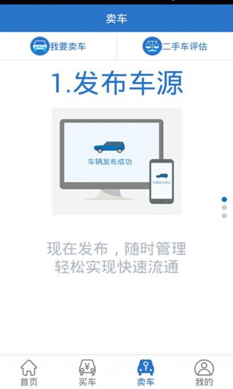 中国二手车城安卓版 V6.5.5