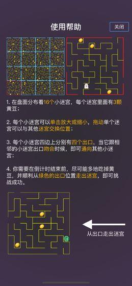 黄豆计划手游app截图