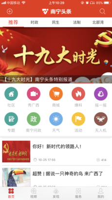 南宁头条ios版 V7.6.6