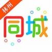 林州同城ios版 V4.4.1