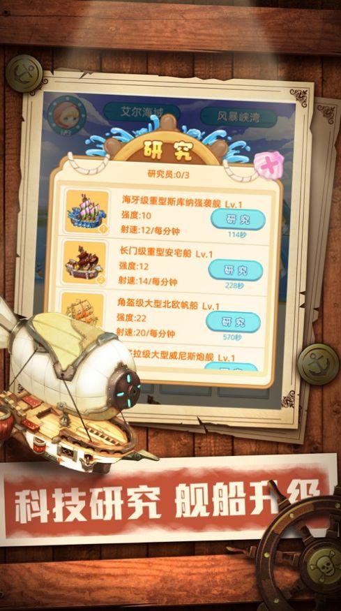 萌萌哒海战手游app截图