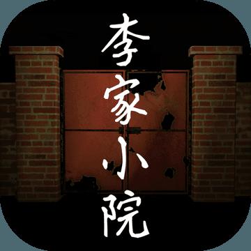 李家小院ios版 V1.0.6