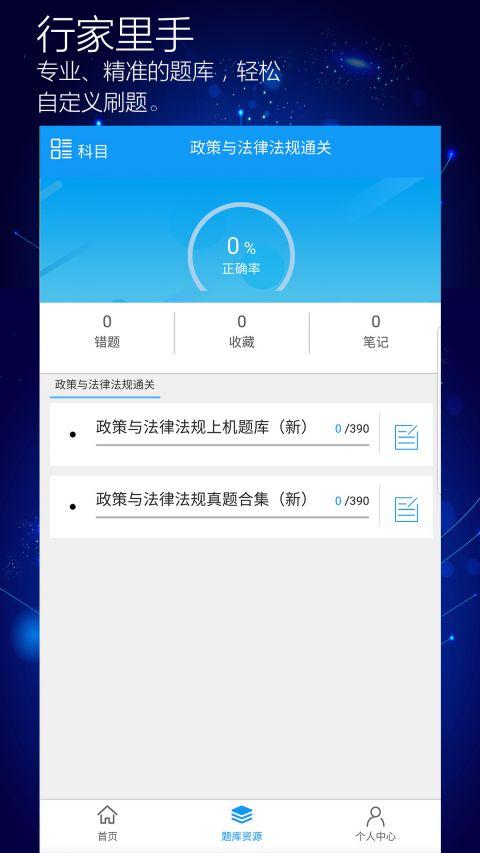 导游助考宝ios版 V2.1.6