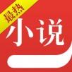 小说云阅读ios版 V2.0