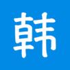 韩语吧ios版 V2.0