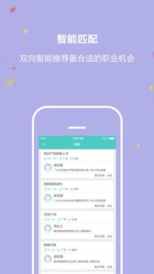 广州直聘ios版 V2.6.8