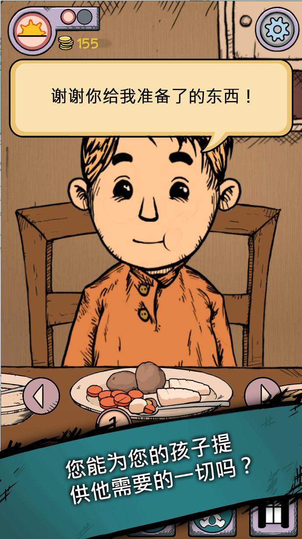 My Child Lebensbornios版 V1.2