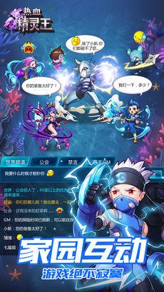 热血精灵王安卓版 V4.1.0
