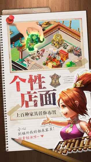 三国大亨安卓版 V1.5
