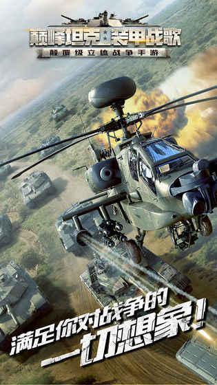 巅峰坦克:装甲战歌ios版 V1.0.5