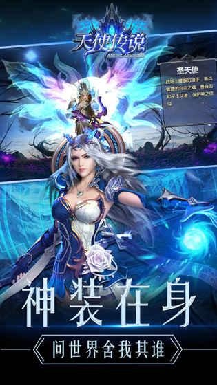 天使传说安卓版 V1.0