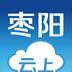 云上枣阳安卓版 V1.0.3