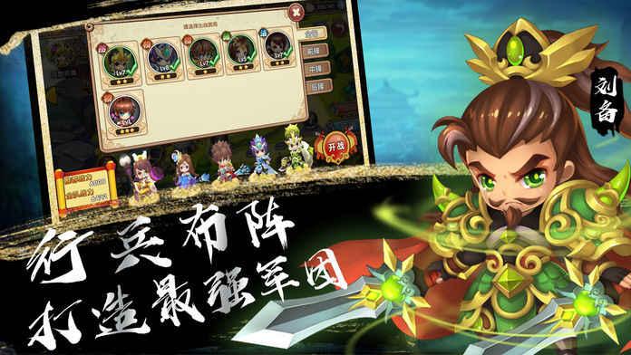 神兵三国ios版 V1.0