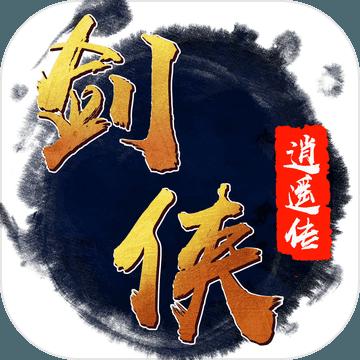 剑侠逍遥传ios版 V1.0