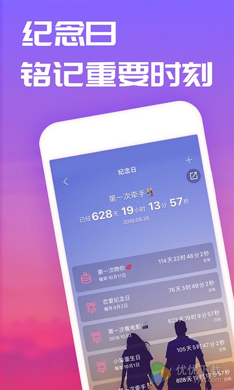 恋爱记安卓版 V8.0.2