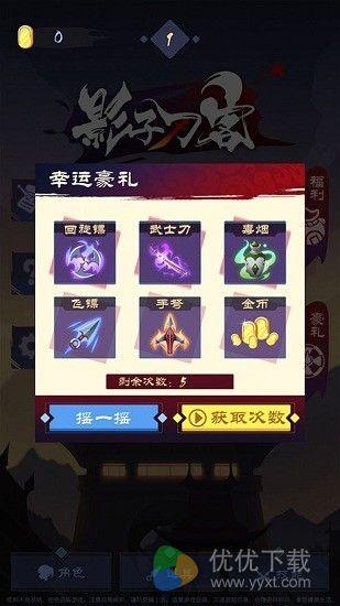 影子刀客安卓汉化版 V1.2