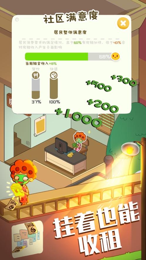 房东模拟器手游app截图