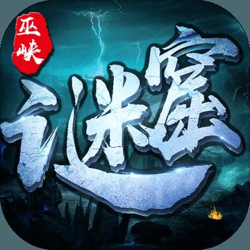 巫峡谜窟ios版 V1.0