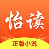 怡读小说安卓版 V5.6.6