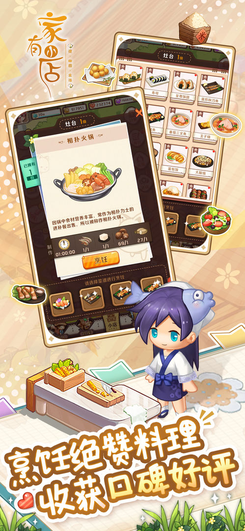 家有小店 中文版手游app截图