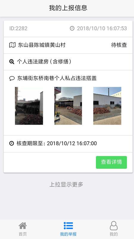 漳州两违ios版 V1.0