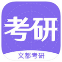 文都考研安卓版 V1.2.1