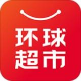 环球超市安卓版 V1.0.5