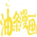 油条漫画安卓官方版 V2.1.0