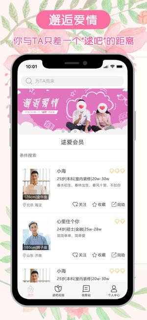 逑吧婚恋ios版 V1.1.3