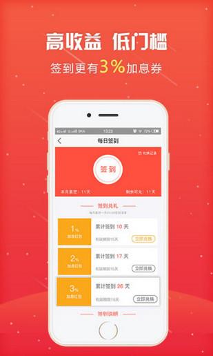 诸葛理财ios版 V1.13.0