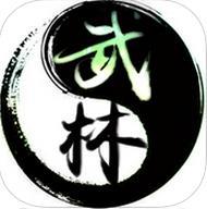 武林侠客安卓果盘版 V1.7.0.6