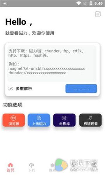 就爱看磁力安卓版 V1.0.0
