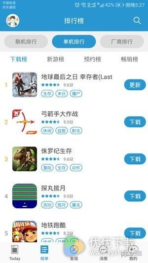 骑士助手安卓版 V7.3.2