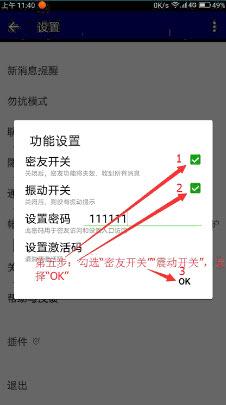 微信密友安卓版 V1.2.1