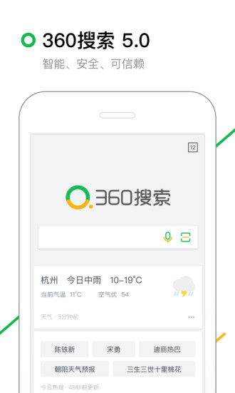 360搜索安卓版 V5.1.4