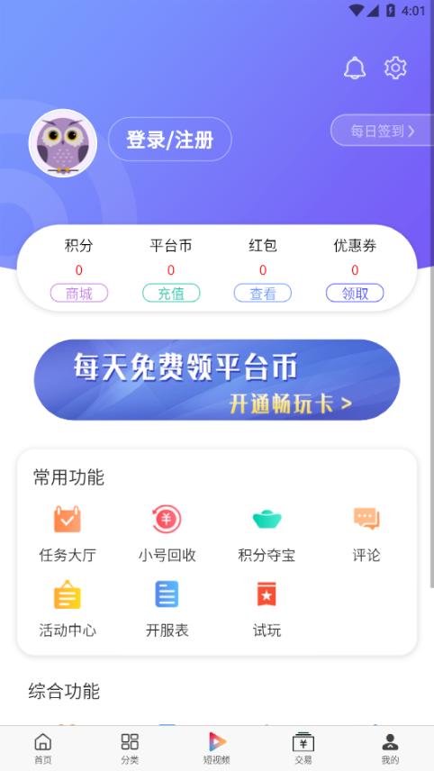 森百手游安卓版 V0.7.6