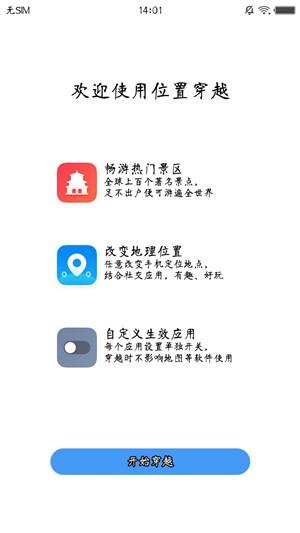 位置穿越安卓版 V2.8.1