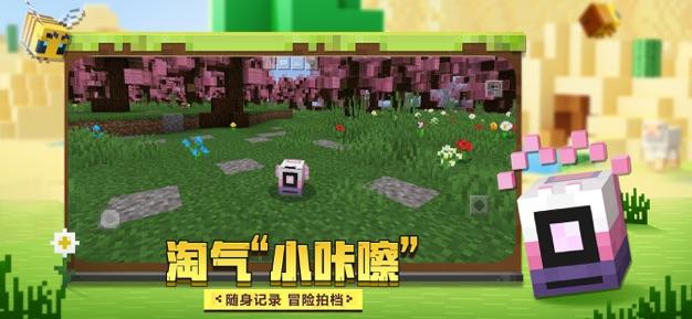 minecraft安卓基岩版 V2.12.0
