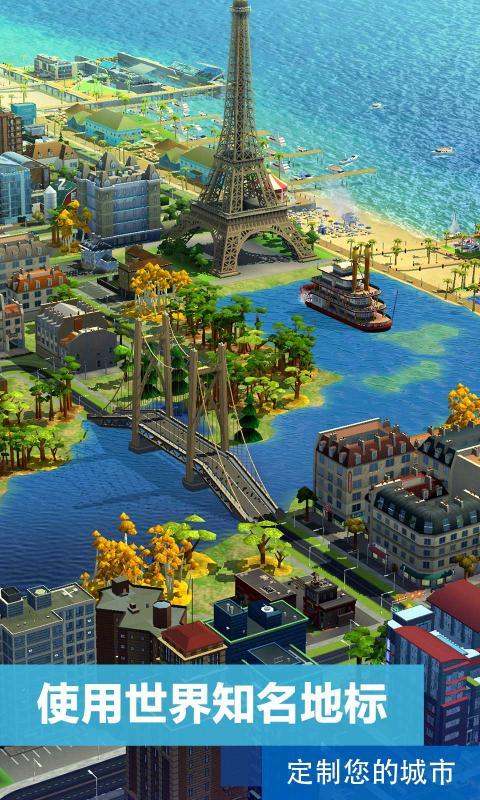 模拟城市我是市长2021安卓版 V0.54.21321.19062